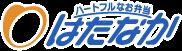 ハートフルなお弁当はたなかは、福岡市近郊を配達してます。