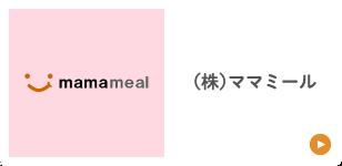 (株)ママミール
