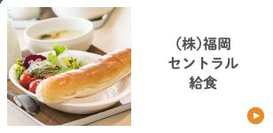 (株)福岡セントラル給食