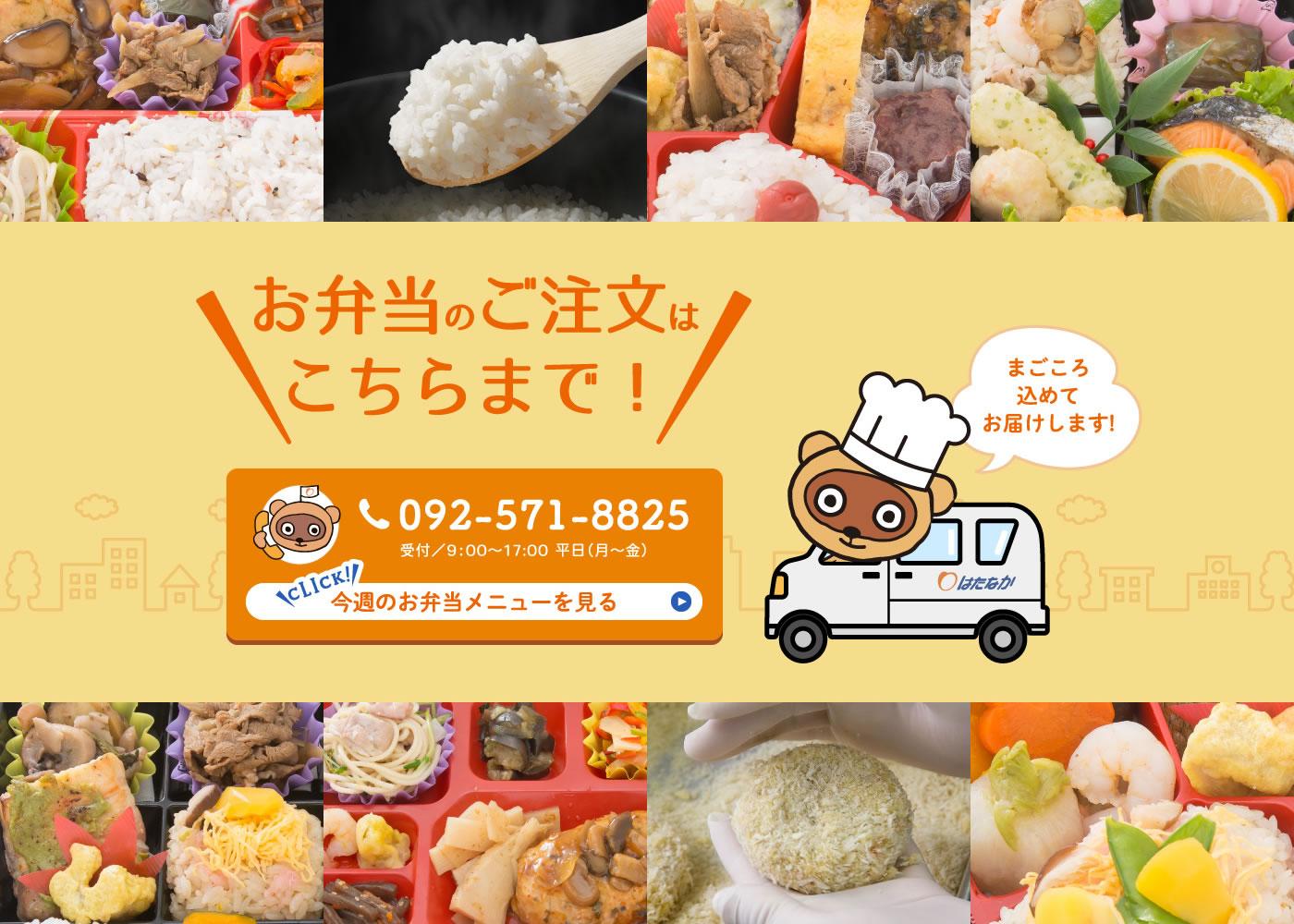 福岡のお弁当配達は、はたなかへ。